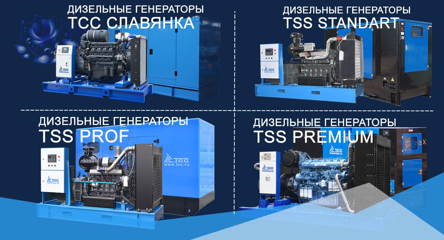 обновление модельного ряда дизельных генераторов