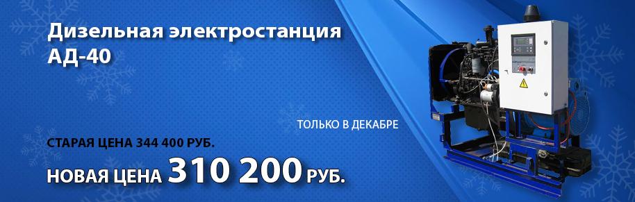 Спецпредложение на дизельную электростанцию АД-40