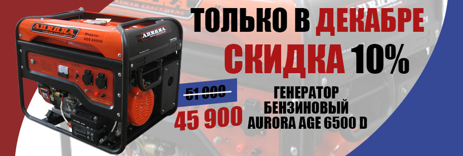 Спецпредложение на бензиновую электростанцию Aurora AGE 6500 D