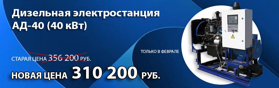 Спецпредложение на дизельную электростанцию АД-40 (40 кВт)