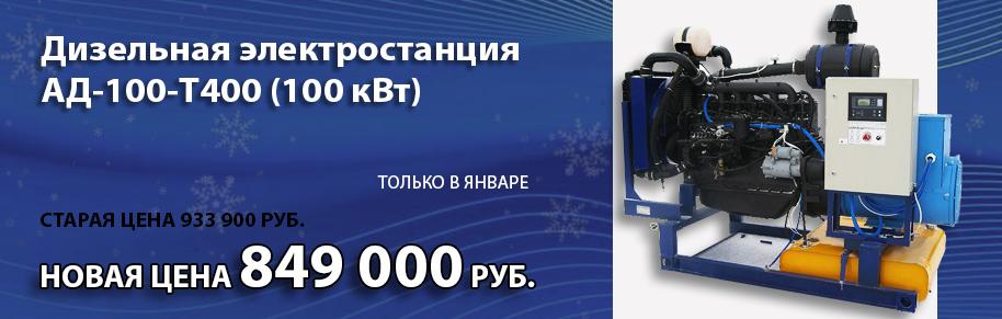 Спецпредложение на дизельную электростанцию АД-100-Т400 (100 кВт)