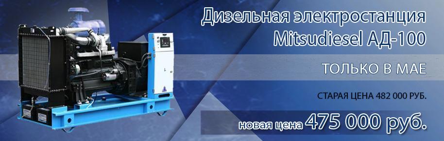 Спецпредложение на дизельную электростанцию Mitsudiesel АД-100