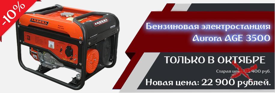 Спецпредложение на бензиновую электростанцию Aurora AGE 3500