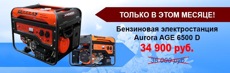 Спецпредложение на генератор Aurora AGE 6500 D