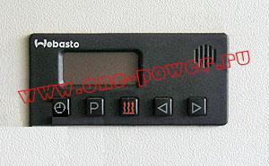 Предпусковые подогреватели Webasto с ручным и (или) программируемым запуском