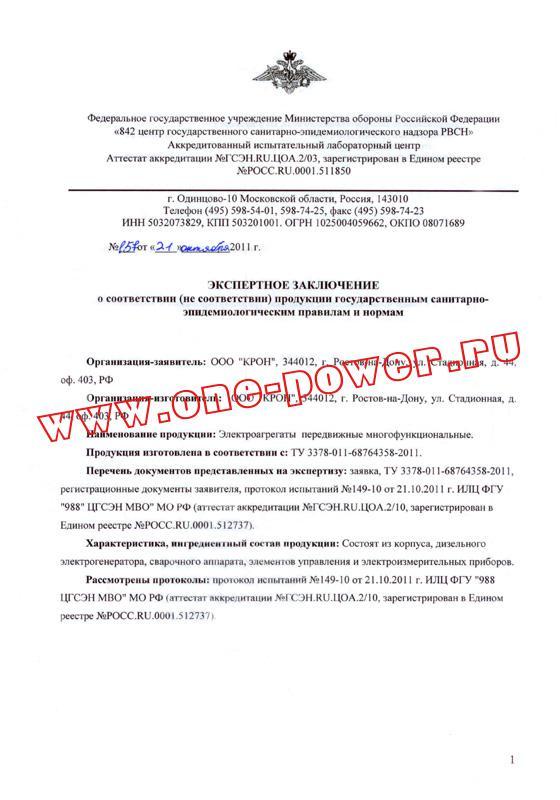 Экспертное заключение на  однопостовой дизельный сварочный агрегат Прометей-300