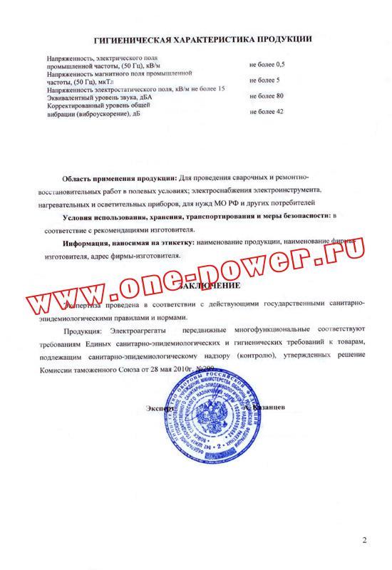 Гигиеническая характеристика  Однопостового дизельного автономного агрегата Прометей-300