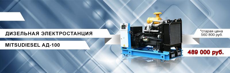 Спецпредложение на дизельную электростанцию Mitsudiesel АД-360