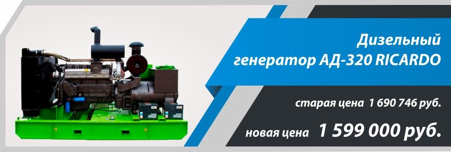 Спецпредложение на дизельный генератор АД 320 RICARDO 320 кВт