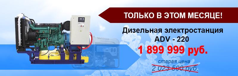 Спецпредложение на дизельную электростанцию ADV-220 (220 кВт)