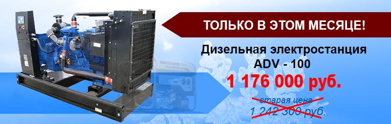 Спецпредложение на дизельный генератор ADV-100 (100 кВт)