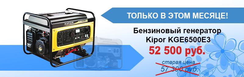 Спецпредложение на бензиновый генератор Kipor KGE6500E3