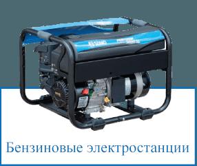 Бензиновый генератор (электростанция)
