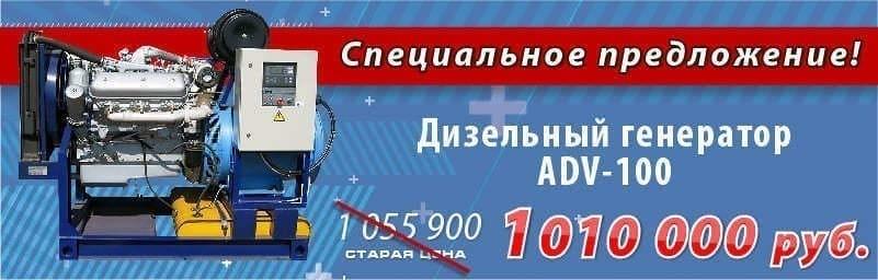 Дизельный генератор ADV-100