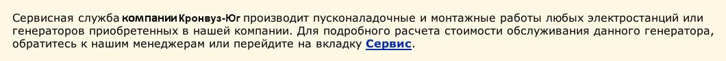 Сервисная служба компании ООО «Кронвус-Юг»